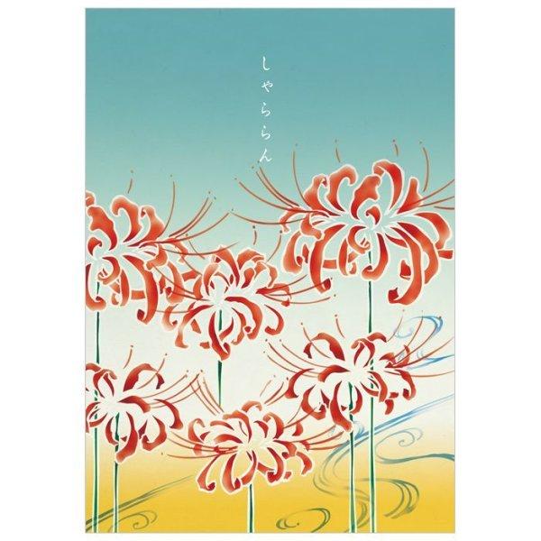 画像1: 便箋 しゃららん 曼珠沙華 (1)