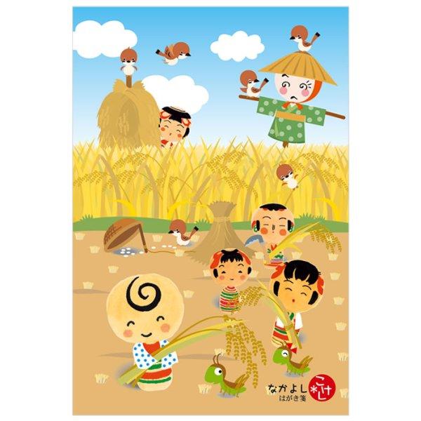 画像1: はがき箋 なかよしこけし -稲刈り- (1)
