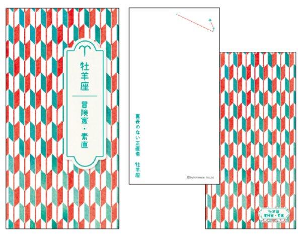 画像1: 星座メモ 牡羊座(3/21〜4/19) (1)