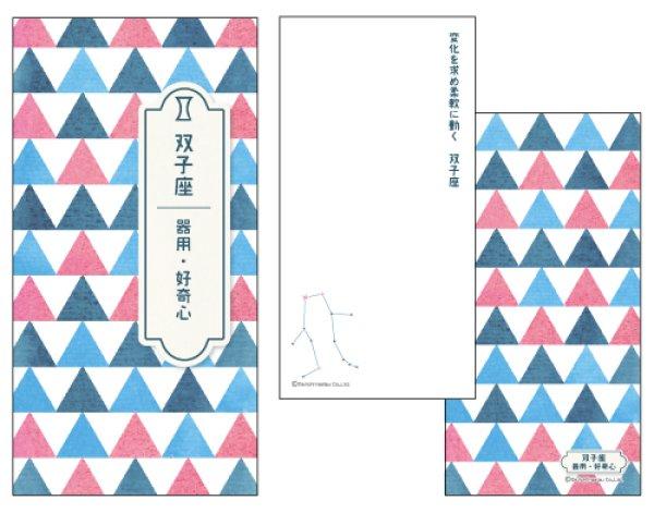 画像1: 星座メモ 双子座(5/21〜6/21) (1)