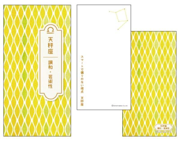 画像1: 星座メモ 天秤座(9/23〜10/23) (1)