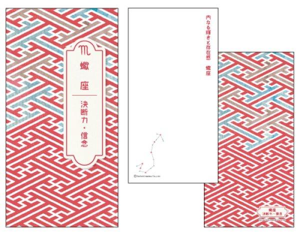 画像1: 星座メモ 蠍座(10/24〜11/22) (1)