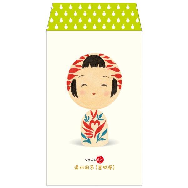 画像1: ポチ袋 なかよしこけし (遠刈田系) (1)