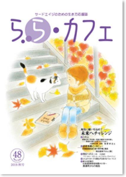 画像1: 【送料無料対象商品】らら・カフェ 48号 2019秋 (1)