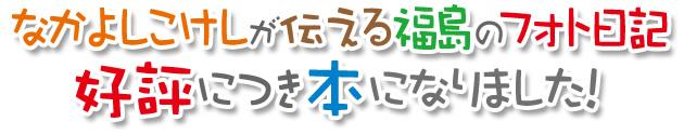 なかよしこけしが伝える福島のフォト日記、公表につき本になりました!